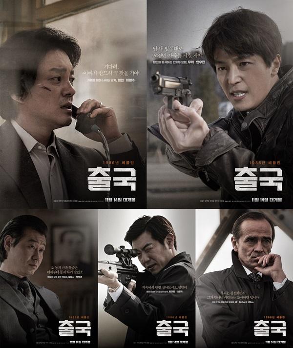 韓国映画出国ネタバレ