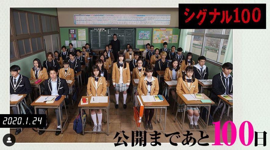 シグナル100映画
