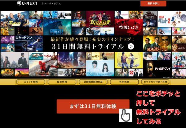 U-NEXT映画動画無料