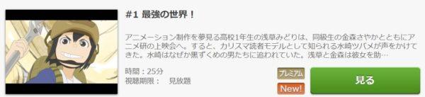アニメ映像研1話動画