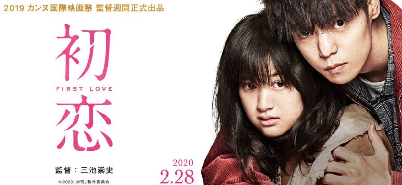 初恋firstlove映画