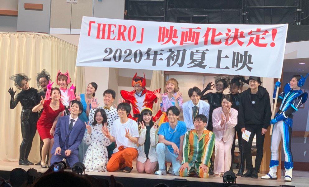 HERO2020映画