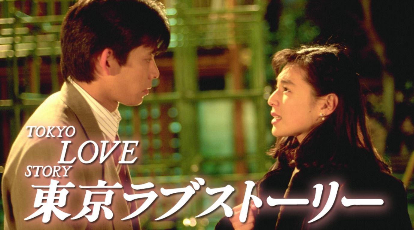 東京ラブストーリーFOD動画