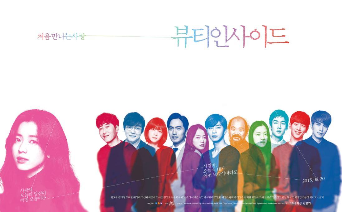 韓国映画ビューティーインサイド