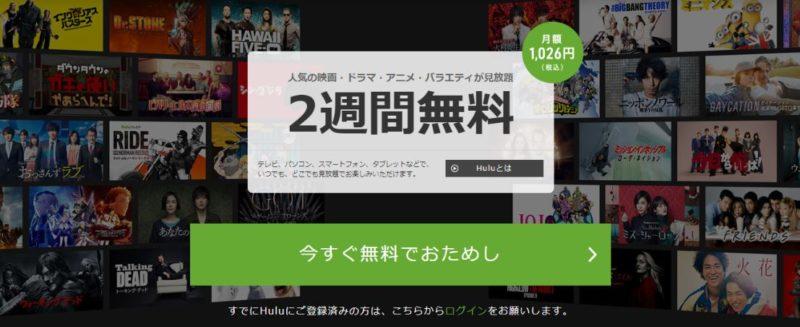 Hulu動画