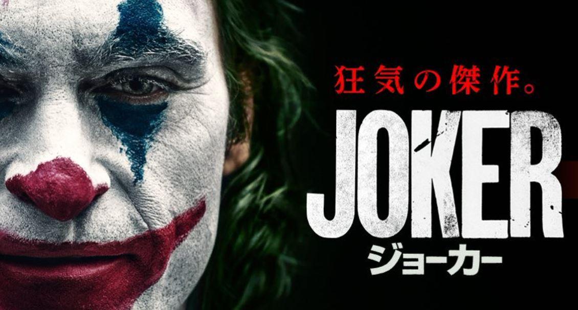 ジョーカー映画