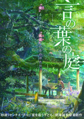 新海誠監督作品言の葉の庭