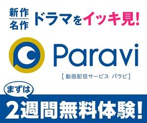 Paravi動画無料