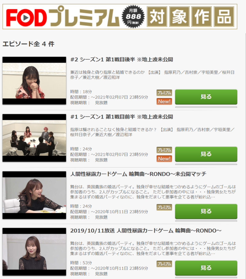 人間性暴露カードゲーム輪舞曲RONDO動画