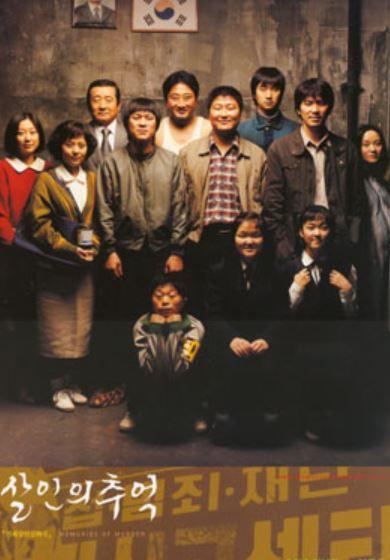 韓国映画殺人の追憶動画