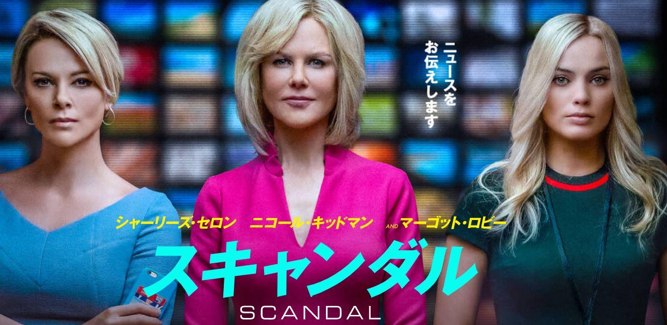 2020年映画スキャンダル