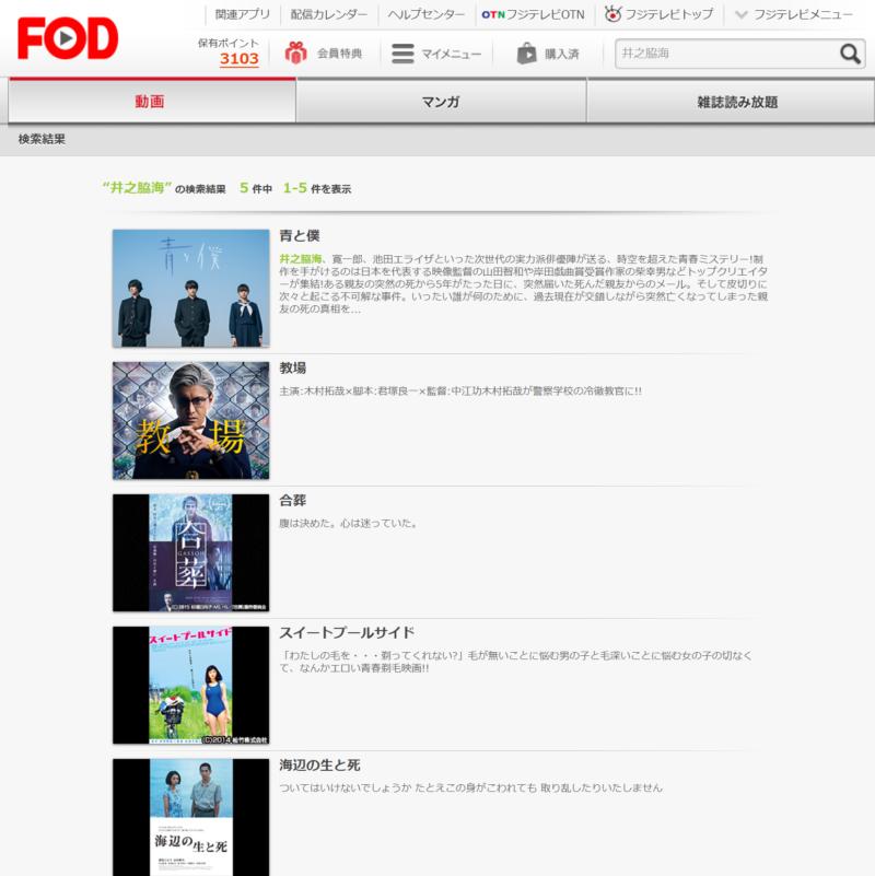 青と僕(ドラマ)の動画無料視聴方法