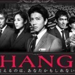 CHANGEの動画を全話(木村拓哉ドラマの1話から最終回)無料視聴する方法は?Pandoraは?