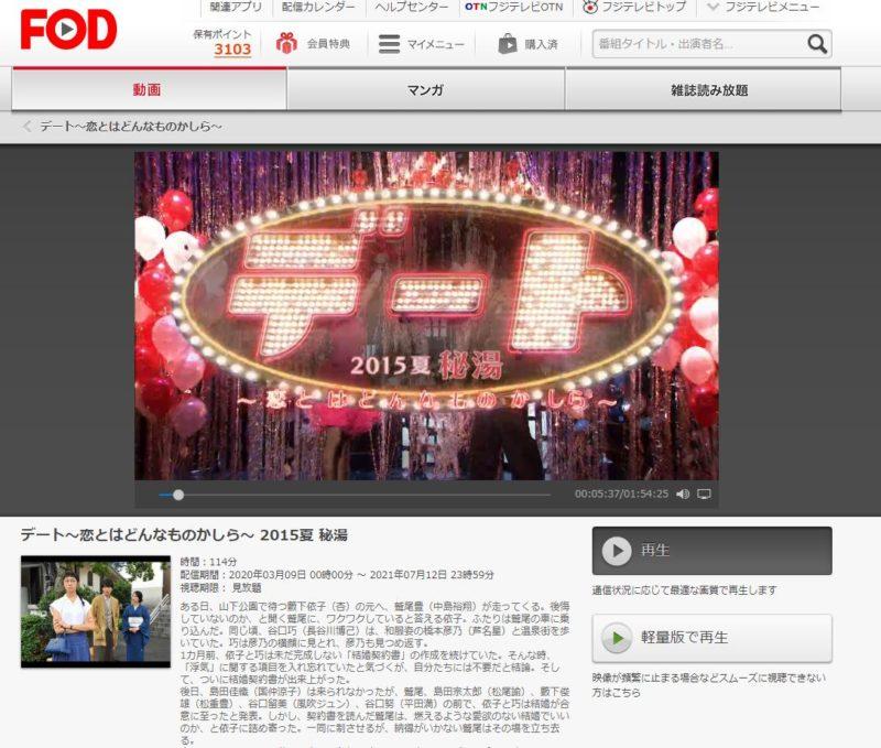 デート(2015夏秘湯)の動画無料視聴方法