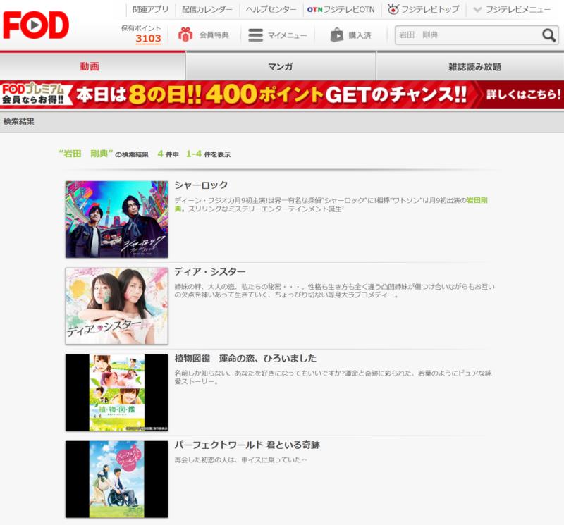 ディアシスターの岩田剛典の動画無料視聴