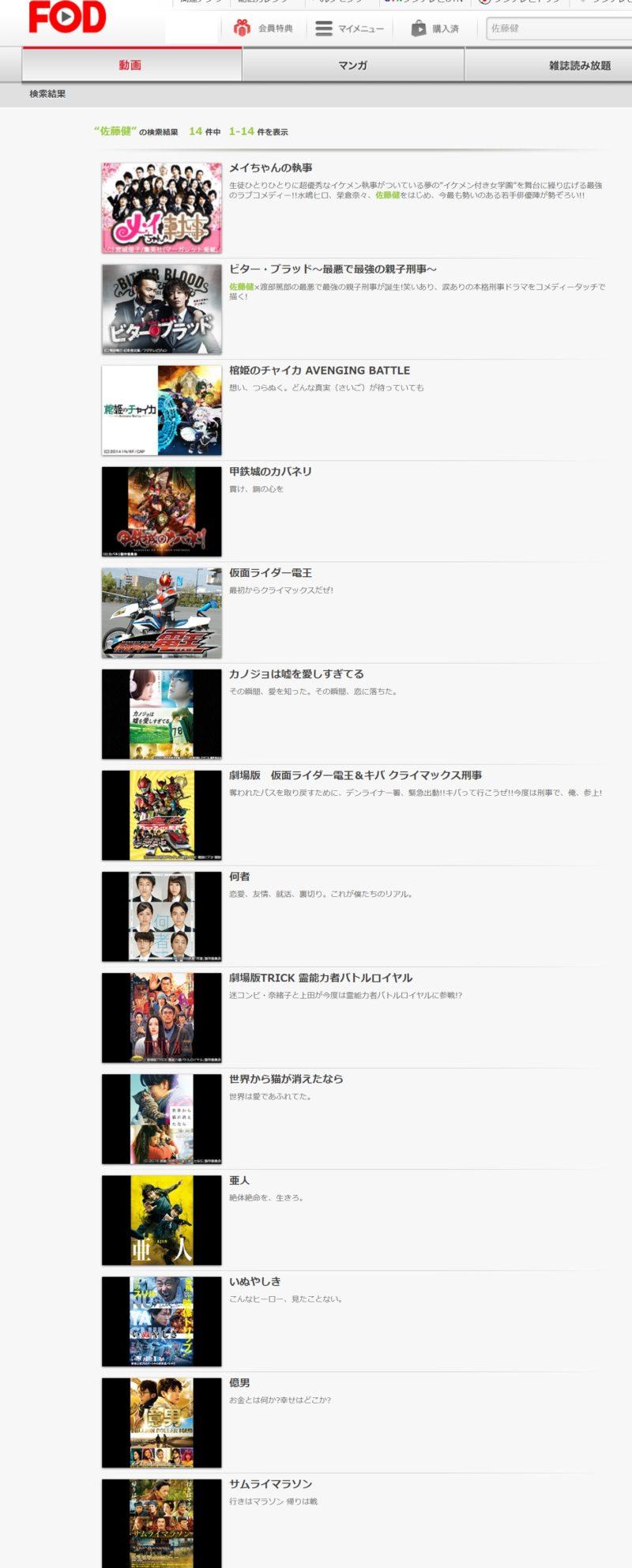 メイちゃんの執事の佐藤健の動画