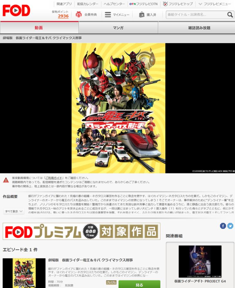 仮面ライダー電王の動画無料視聴方法