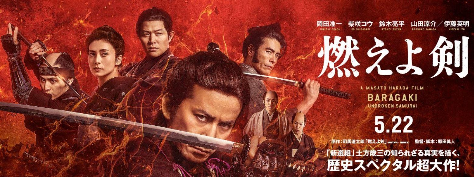 燃えよ剣(映画)のキャスト一覧