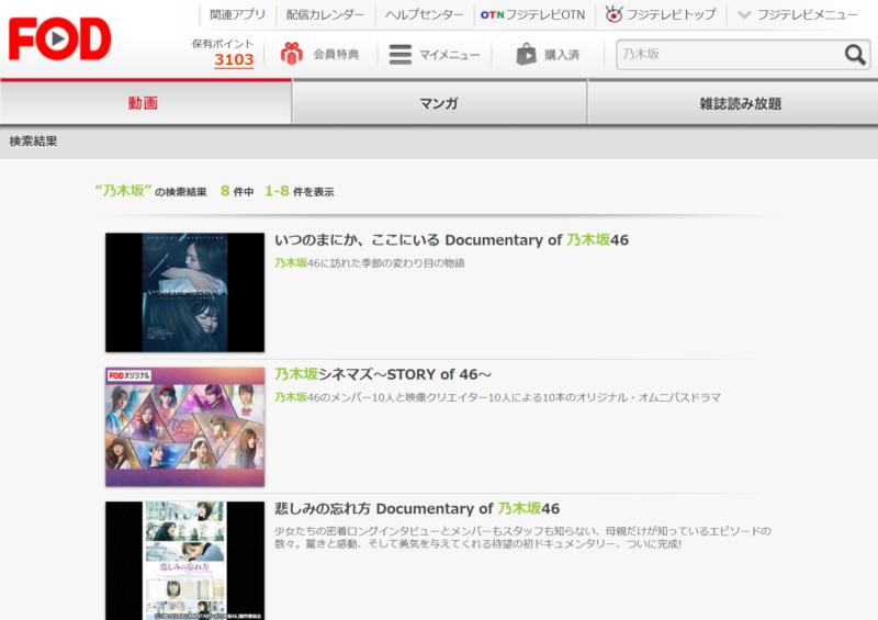 乃木坂シネマズの動画無料視聴方法FOD