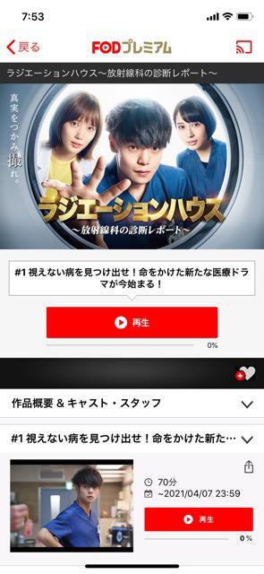 ラジエーションハウスの動画無料視聴方法