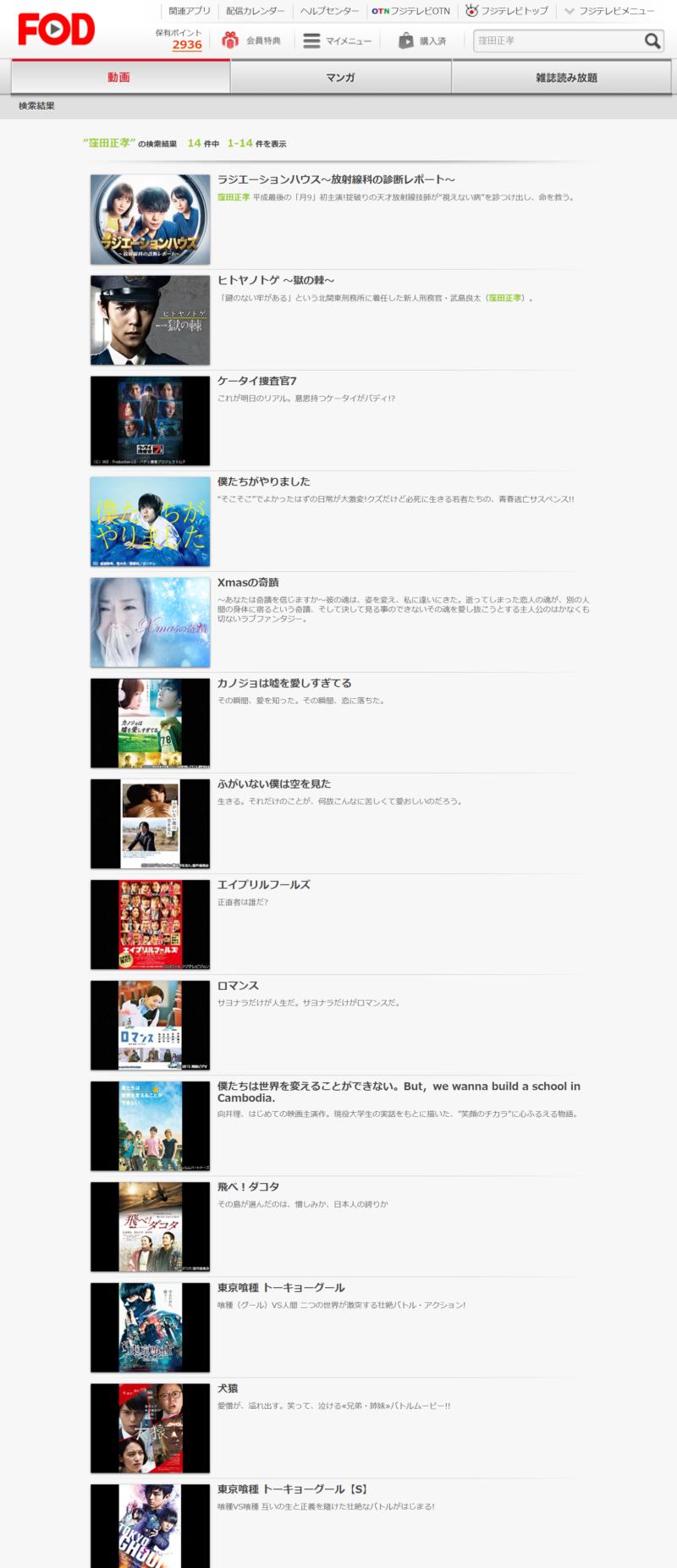 ラジエーションハウス窪田正孝の動画無料視聴方法
