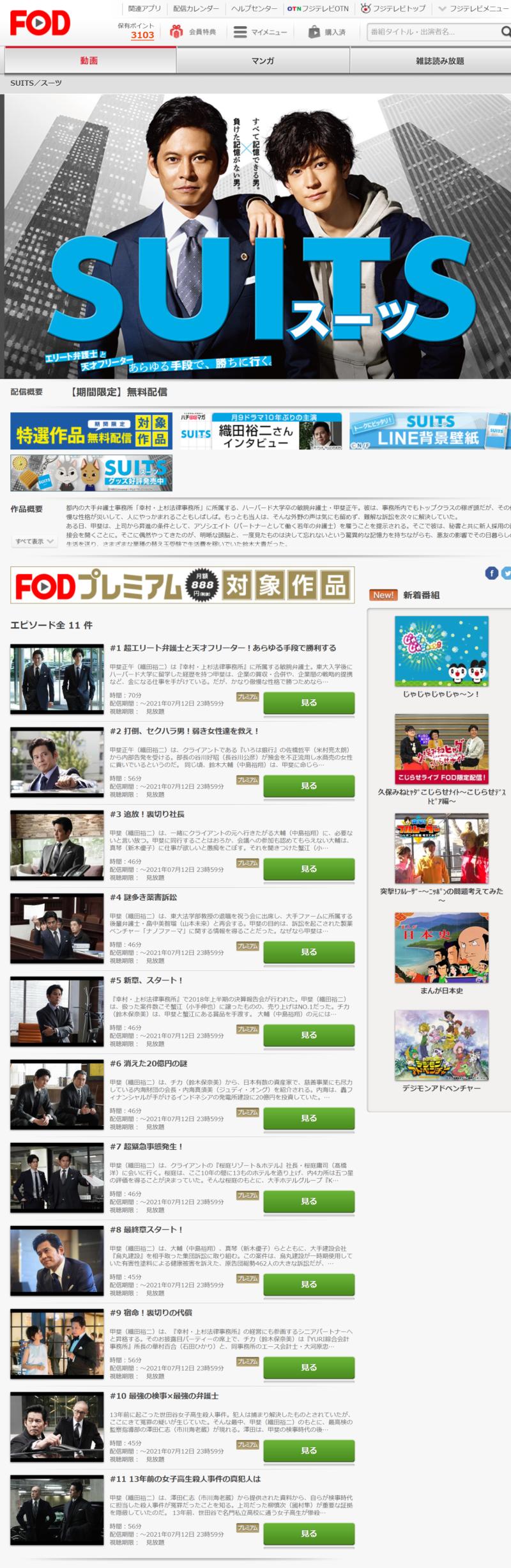 スーツ1の動画無料視聴方法