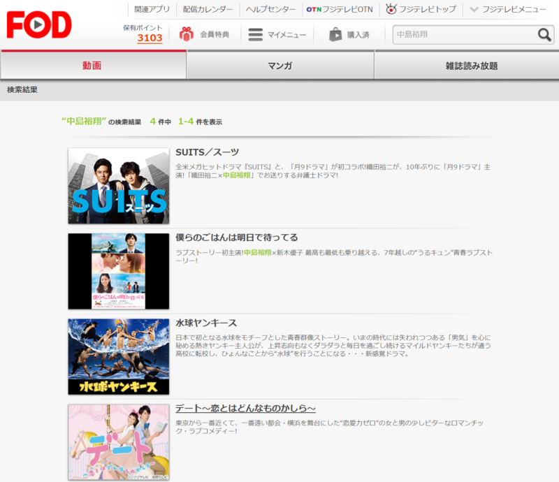 スーツ1(中島裕翔)の動画無料視聴方法