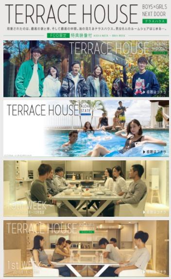 テラスハウスの動画無料視聴方法