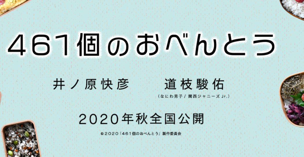461個のおべんとう(映画)キャスト