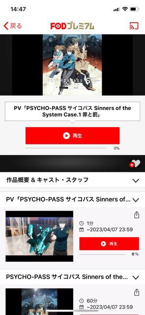 サイコパスSSの動画無料視聴方法