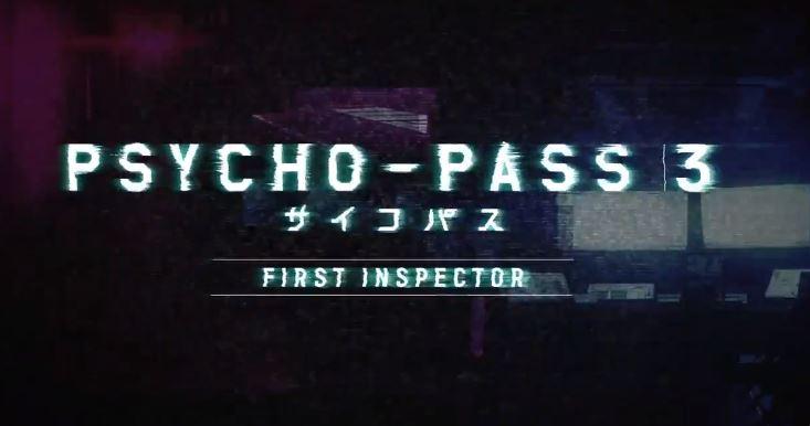 PSYCHO-PASS3(映画)のネタバレ