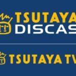 TSUTAYADISCAS(ツタヤディスカス)は緊急事態宣言時利用できるの?他の宅配レンタルは休業?!