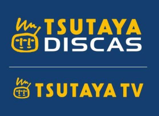 TSUTAYA DISCAS緊急事態宣言時状況