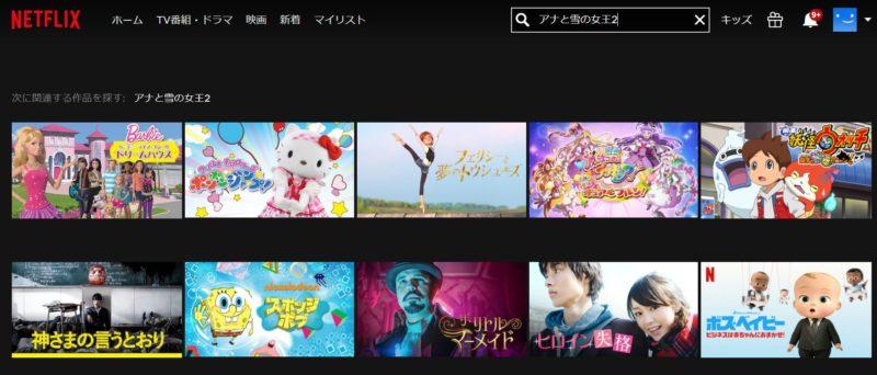 アナと雪の女王2の動画無料視聴方法