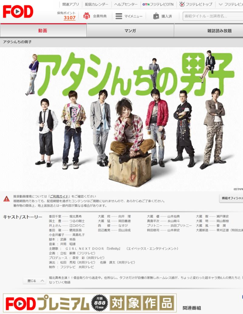 アタシんちの男子(堀北真希ドラマ)の動画無料視聴方法FOD
