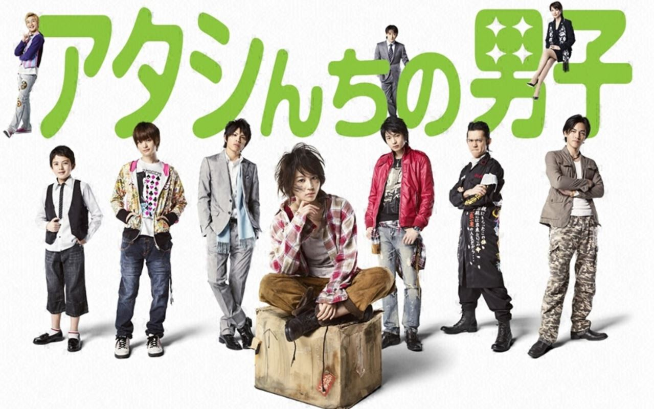 アタシんちの男子(堀北真希ドラマ)の動画無料視聴方法
