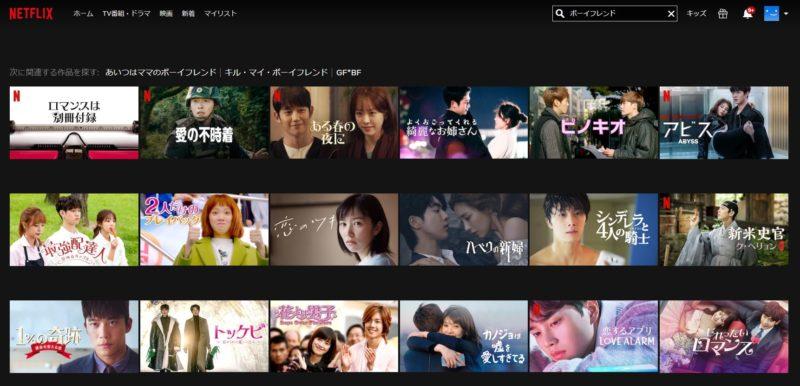 ボーイフレンド(韓国ドラマ)の動画無料視聴方法