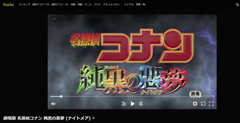 コナン映画純黒の悪夢の動画無料視聴方法