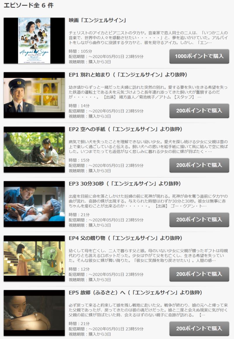 エンジェルサイン(映画)の動画無料視聴方法