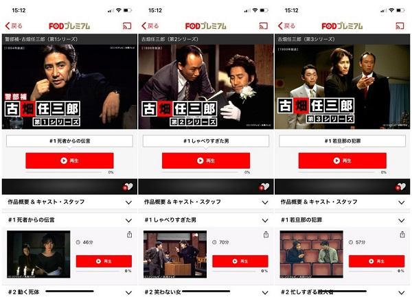 古畑任三郎(ドラマ)の動画無料視聴方法FOD