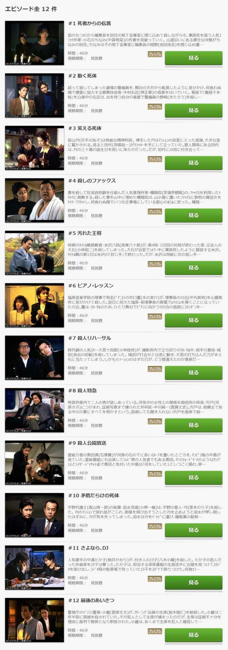 古畑任三郎(ドラマ)の動画無料視聴方法