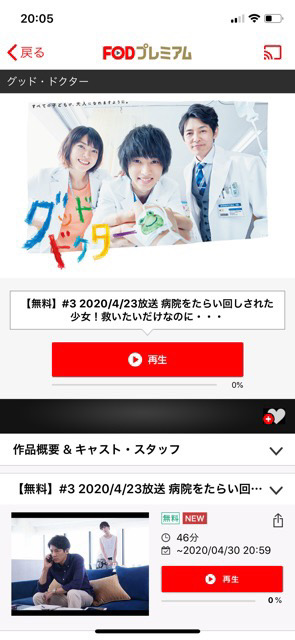グッドドクター(日本ドラマ)の動画無料視聴方法FOD