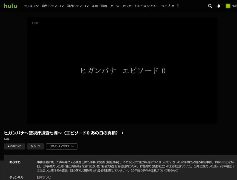 ヒガンバナ(堀北真希ドラマ)の動画無料視聴方法Hulu