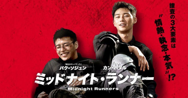 ミッドナイト・ランナー(韓国映画)のネタバレ