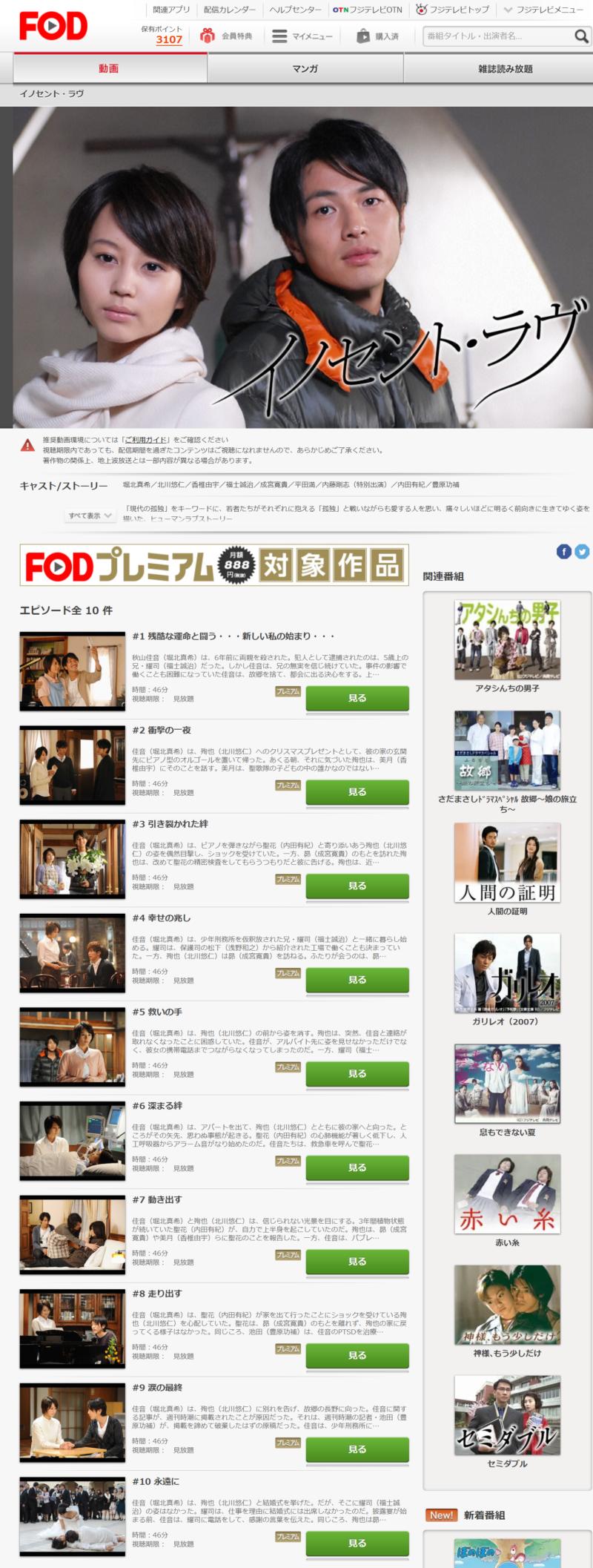 イノセント・ラブ(堀北真希ドラマ)の動画無料視聴方法FOD