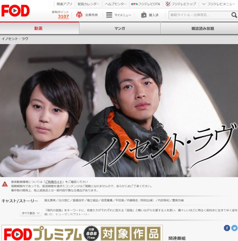 イノセントラブ(堀北真希ドラマ)の動画無料視聴方法FOD
