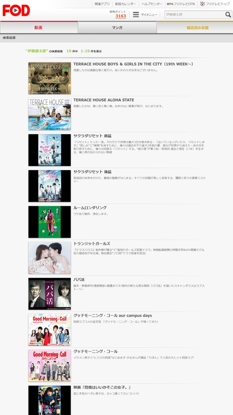 東京ラブストーリー2020(伊藤健太郎ドラマ)の動画無料視聴方法