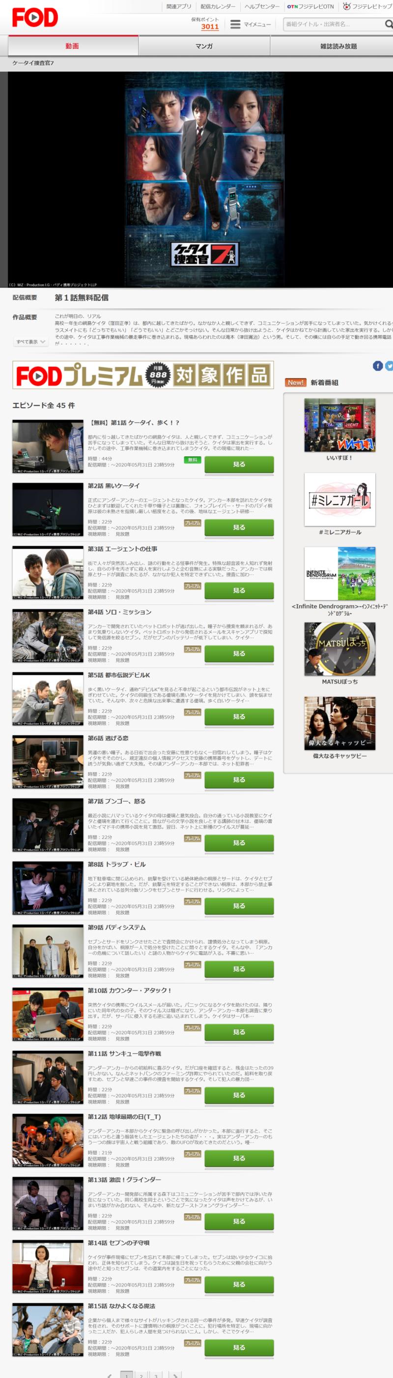 ケータイ捜査官7の動画全話無料視聴方法FOD