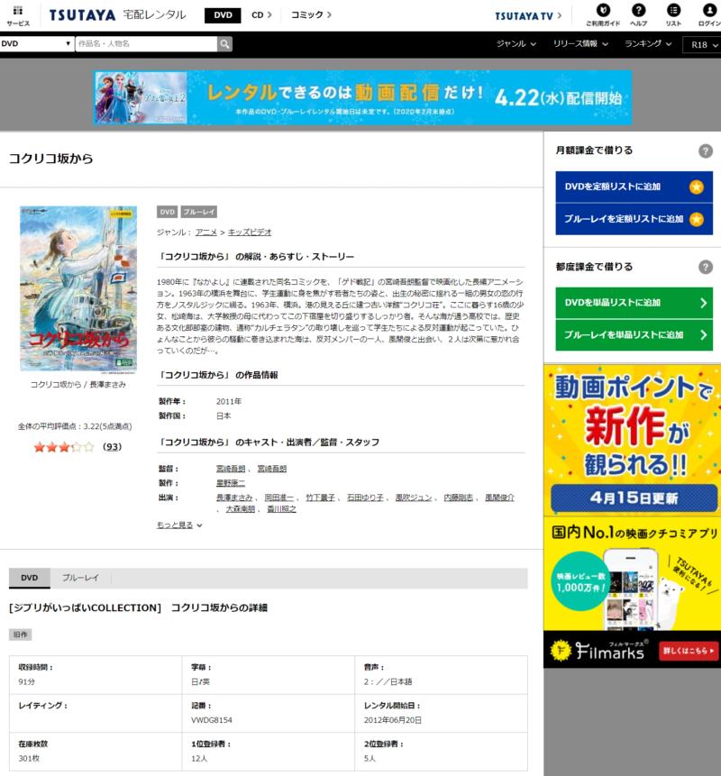 コクリコ坂からの動画視聴方法TSUTAYA DISCAS