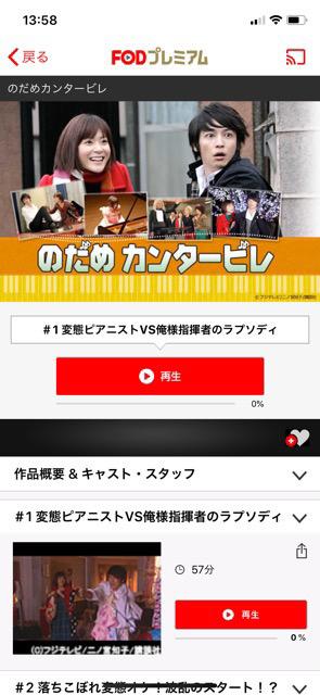 のだめ(ドラマ)の動画無料視聴方法
